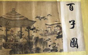 清朝 - 百子图手卷宮庭画家冷枚